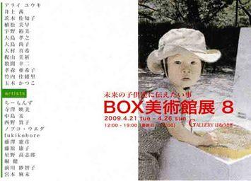 BOX美術館展8
