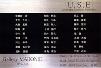 第1回 京都造形芸術大学 彫刻OB会ミニアチュール展 U.S.E (Uryuyama.Sculptors.Exhibition) 出品者決定!