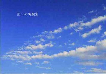 堀 健 展 「空への実験室」