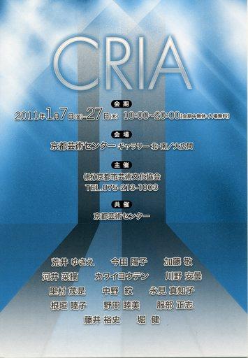 CRIA展