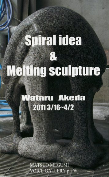 Spiral idea & Melting sculpture  ー渦巻く思考と溶ける彫刻ー