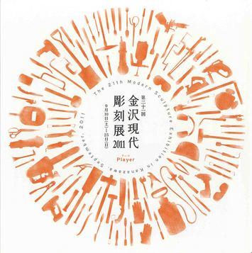 第二十一回 金沢現代彫刻展 2011