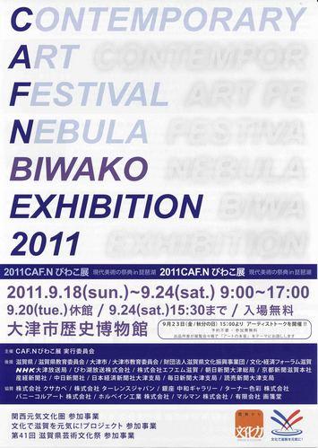 2011 CAF.N びわこ展 現代美術の祭典 in 琵琶湖
