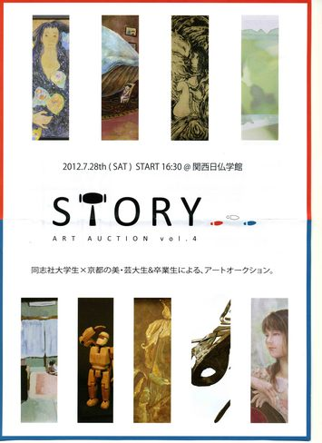 STORY  (ART AUCTION vol.4)
