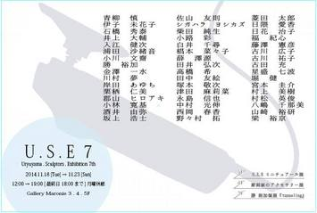 Uryuyama.Sculptors.Exhibition 7th 搬入を終えました!