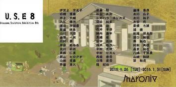 U.S.E.8 柴田純生教授による講演会・彫刻OB懇親会と出品作品の講評会に関して