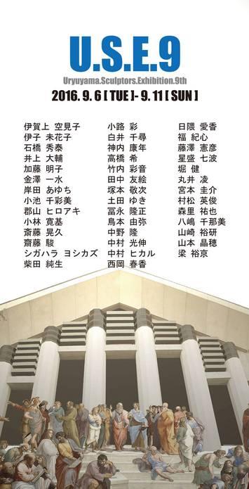 U.S.E.9 柴田純生教授による講演会・彫刻OB懇親会と出品作品の講評会に関して
