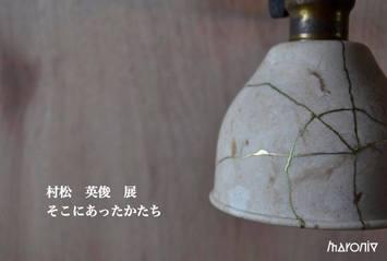 U.S.E.10選抜個展  村松さんのDM完成!!!