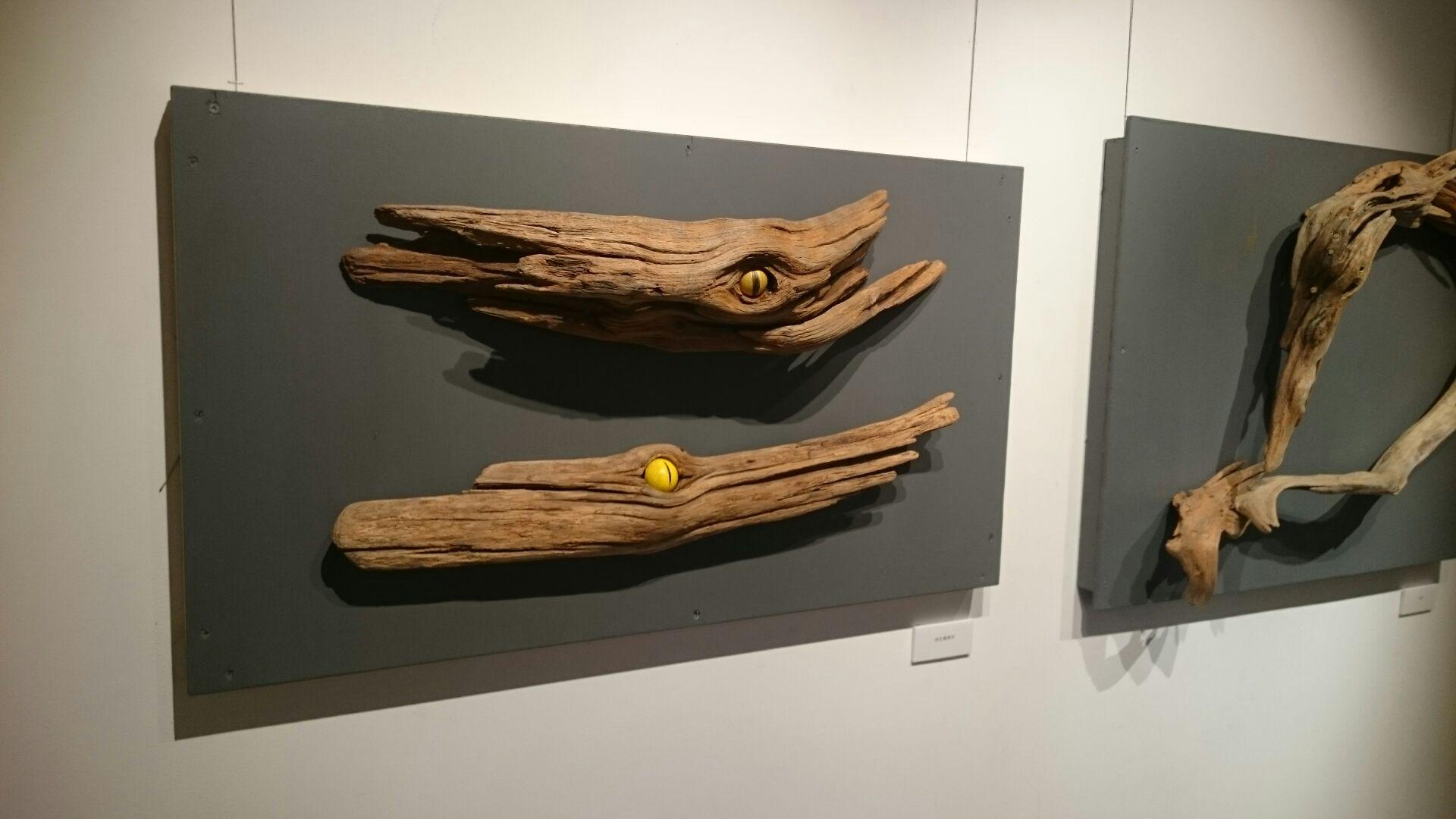 三木 豊 展 「Driftwood Art- ...
