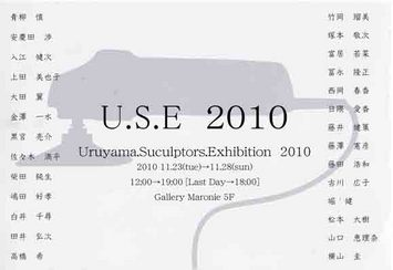 U.S.E 2010 の延期のお知らせ