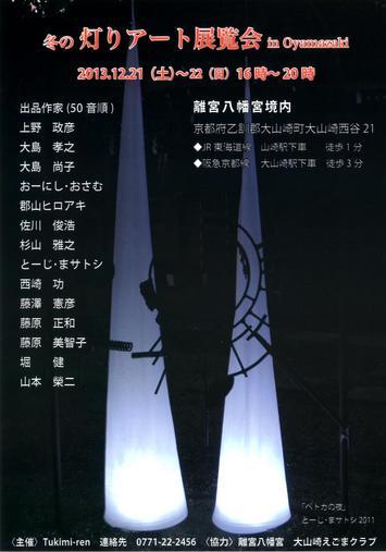 冬の灯りアート展覧会 in Oyamazaki