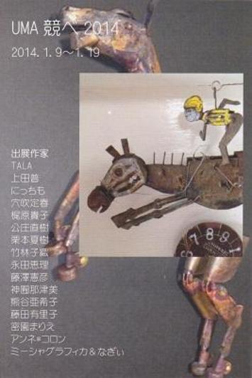 「UMA競べ2014」展