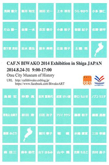 ~琵琶湖から世界へ!~ 2014 CAF.N びわこ展