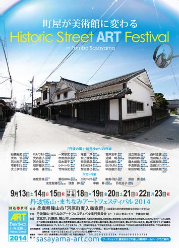 丹波篠山・まちなみアートフェスティバル 2014