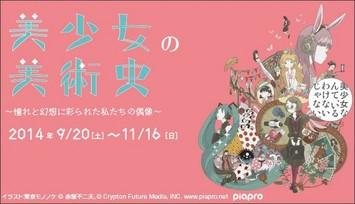 「美少女の美術史」永島信也さんの作家インタビューが掲載されています