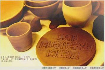 京都同時代学生陶芸展