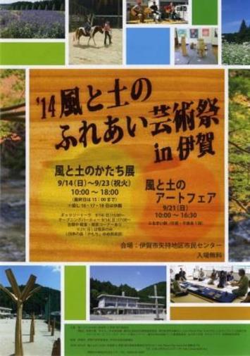 '14 風と土のふれあい芸術祭 in 伊賀