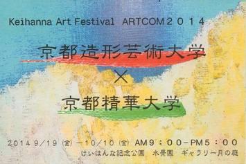 ARTCOM2014  京都造形芸術大学 × 京都精華大学