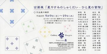 企画展「夏やすみのしゅくだい2014-ひと夏の冒険」