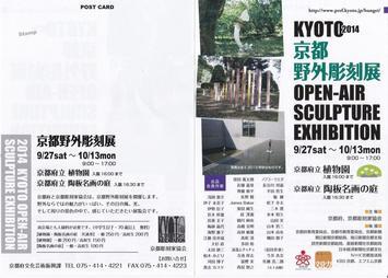 京都野外彫刻展2014