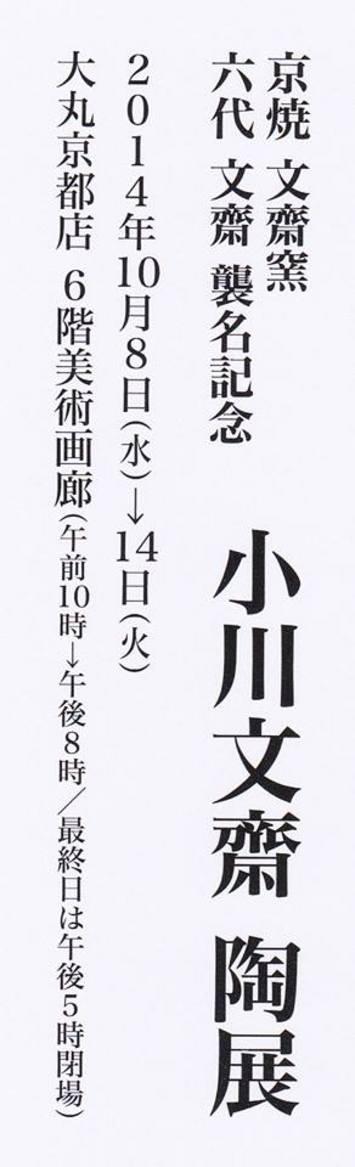 京焼文齋窯 六代文齋襲名記念  小川文齋陶展
