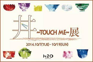 丼~TOUCH ME~展