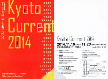 Kyoto Current 2014