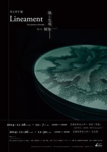 川上幸子展『Lineament-線と生成、或いは解体-』