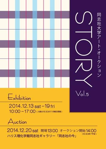 同志社大学アート・オークション Story...vol.5