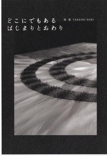 堀 健 個展「どこにでもあるはじまりとおわり」