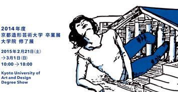 2014年度 京都造形芸術大学卒業展 大学院修了展