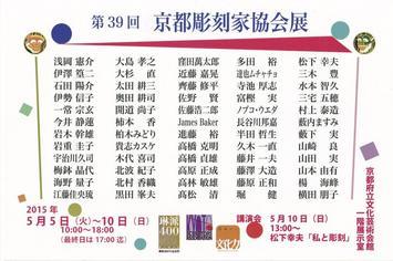 第39回京都彫刻家協会展