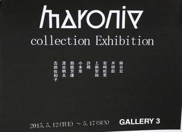 Gallery MARONIE コレクション