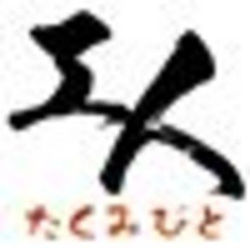 工人(たくみびと) 作品展 ー共鳴する平成の京町家と工人ー