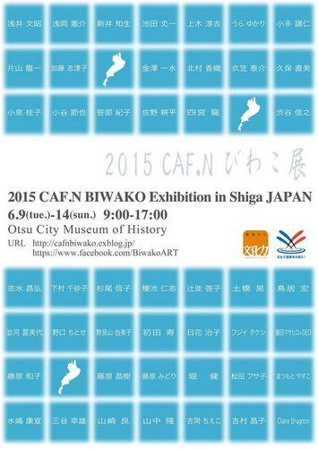 2015CAF.Nびわこ展