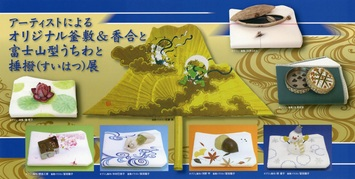 アーティストによるオリジナル釜敷&香合と富士山型うちわと捶撥(すいはつ)展