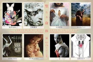 『聖なる身体』展:東京