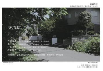 2015年度 京都造形芸術大学・東北芸術工科大学 「交流展」