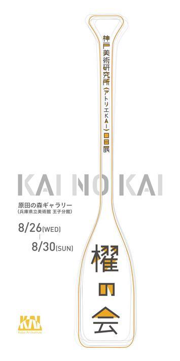 櫂の会 神戸美術研究所アトリエKAI OB展