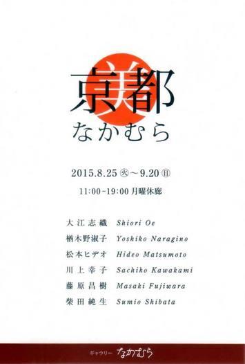 美・京都 展