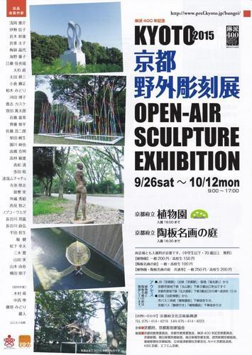 2015京都野外彫刻展