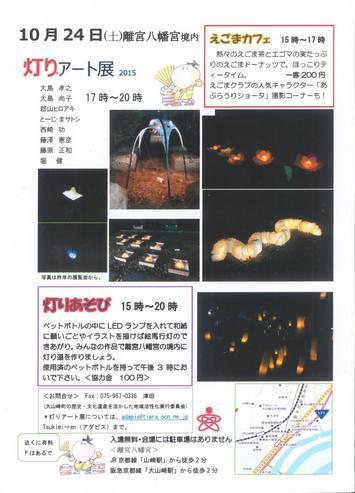 灯りアート展2015