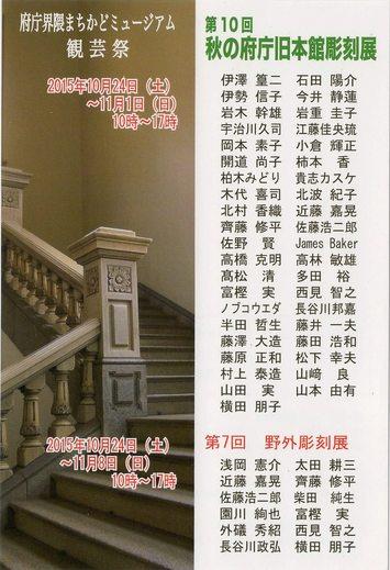 府庁界隈まちかどミュージアム観芸祭 第7回野外彫刻展