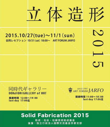 立体造形2015 in ART FORUM JARFO
