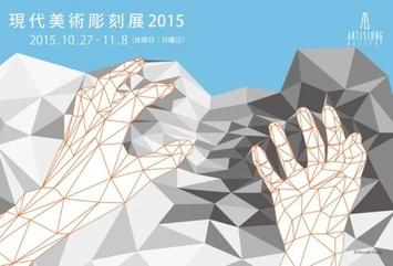 現代美術彫刻展 2015