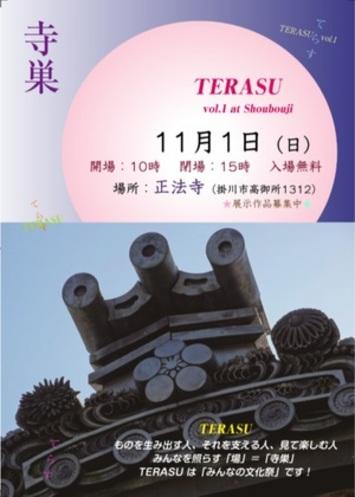 「寺巣」TERASU vol.1