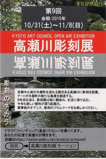 第9回 京都高瀬川彫刻展