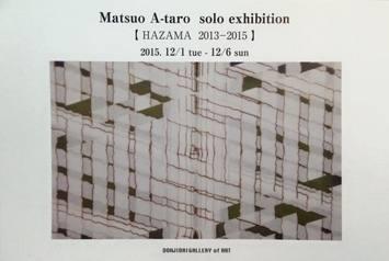 松尾栄太郎 個展「狭間 2013-2015」