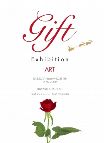 gift展2015