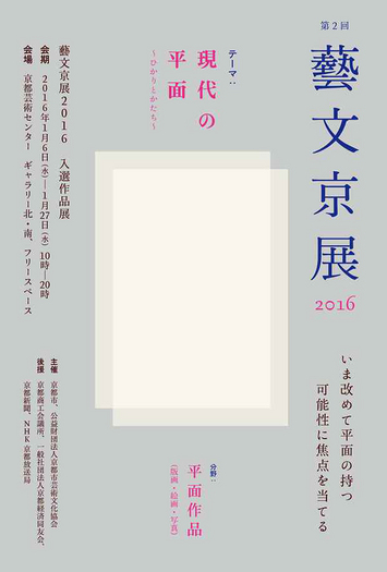 第2回 藝文京展 現代の平面〜ひかりとかたち〜 入選作品展
